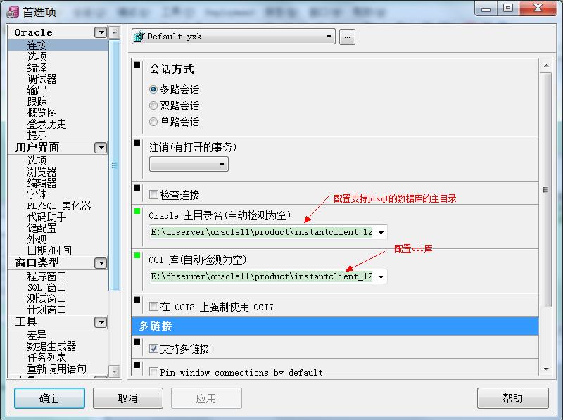 win7 64位 Oracle11g64位使用PLSQLDeveloper和客户端中文乱码解决方法